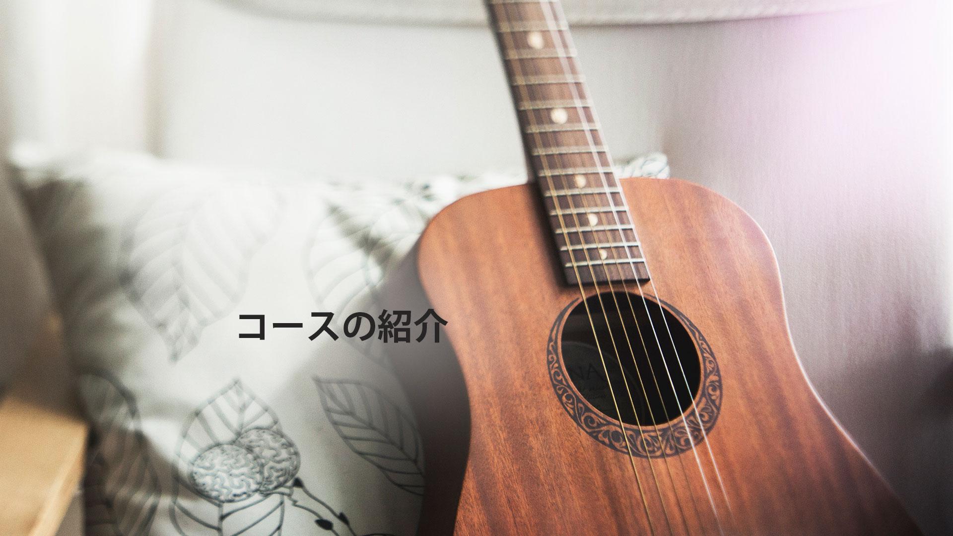 名古屋市緑区の音楽教室・楽器販売・修理・音楽イベント企画 ボイスミュージック (voice music)